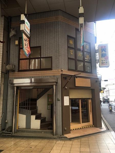 大阪天神橋の雀荘 麻雀天和の外観